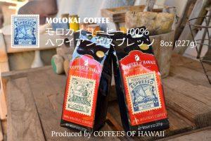 モロカイコーヒー