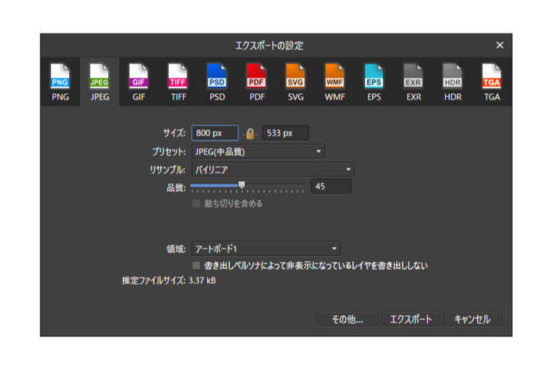 Affinity designerの扱えるファイルの種類