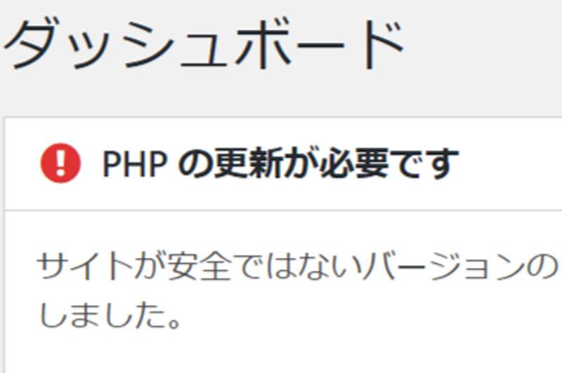 ワードプレスのPHP更新が必要警告
